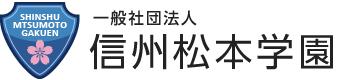 一般社団法人信州松本学園